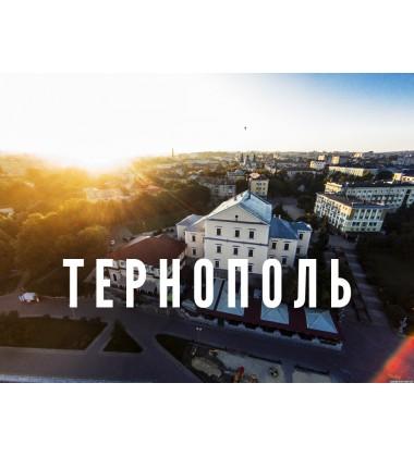 Купить снюс Тернополь